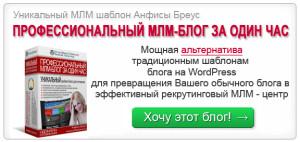 block-banner-mlm-blog_576x273