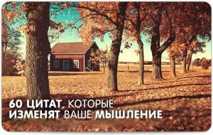 wpid-60-citat-kotorye-izmenyat-vashe-myshlenie_i_1