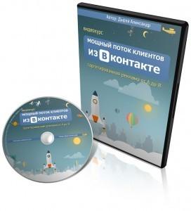 DVD-moshny-potok-klientov-iz-vkontakte-dyrza-aleksandr-272x300