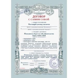 dogovor_s_soboj-500x500